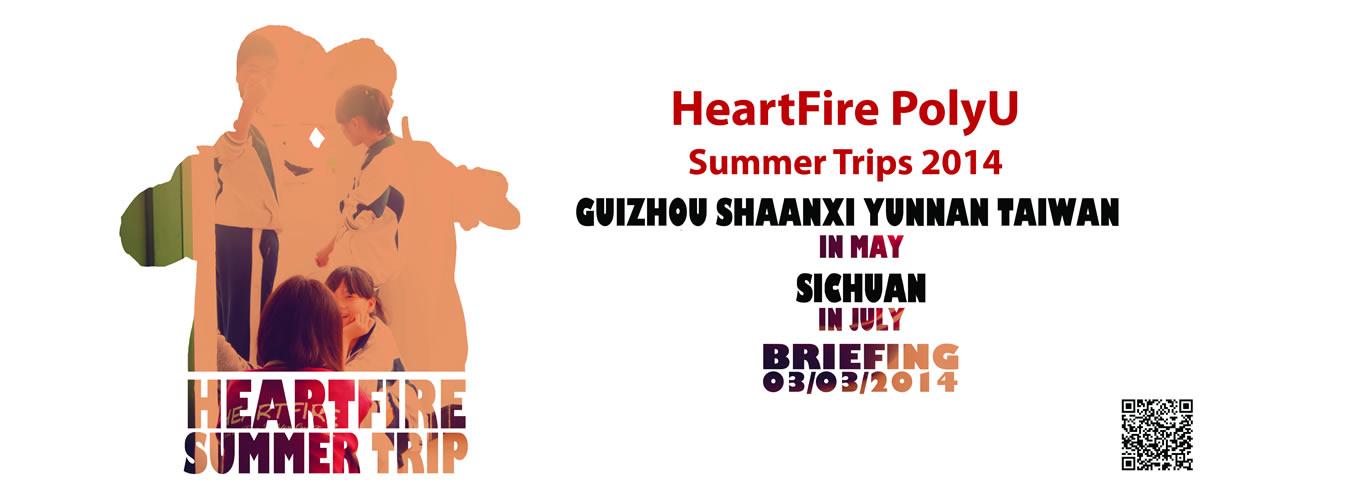 hf_polyu_summer_trips_2014