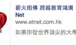 ET Net