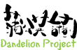 蒲公英計畫logo