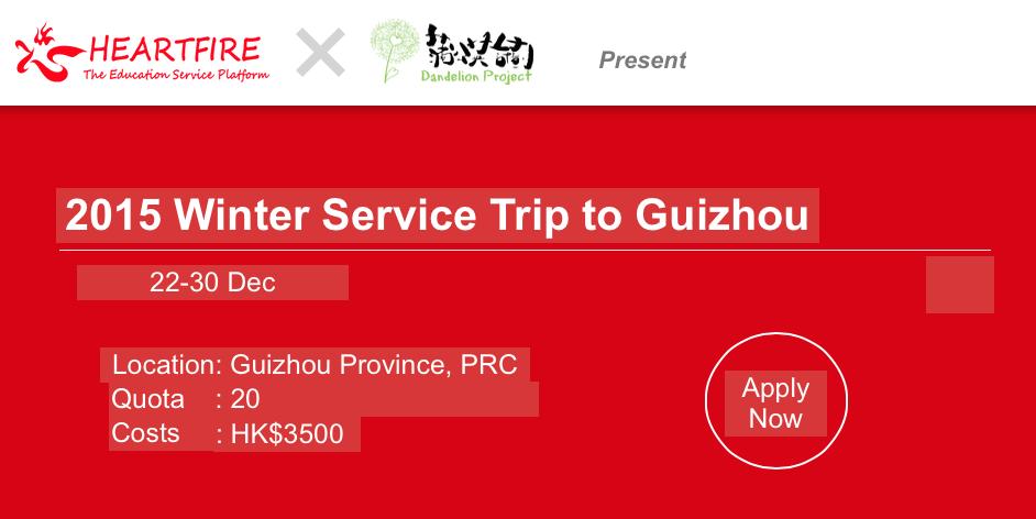 2015_winter_guizhou_feature_eng